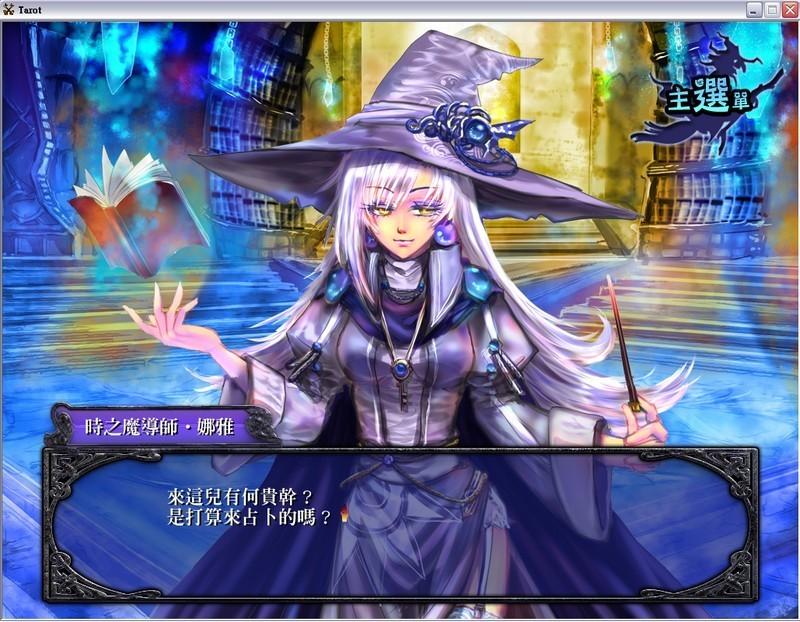 原创游戏《tarot -魔女的塔罗牌-》